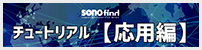 SONOfindチュートリアル応用編